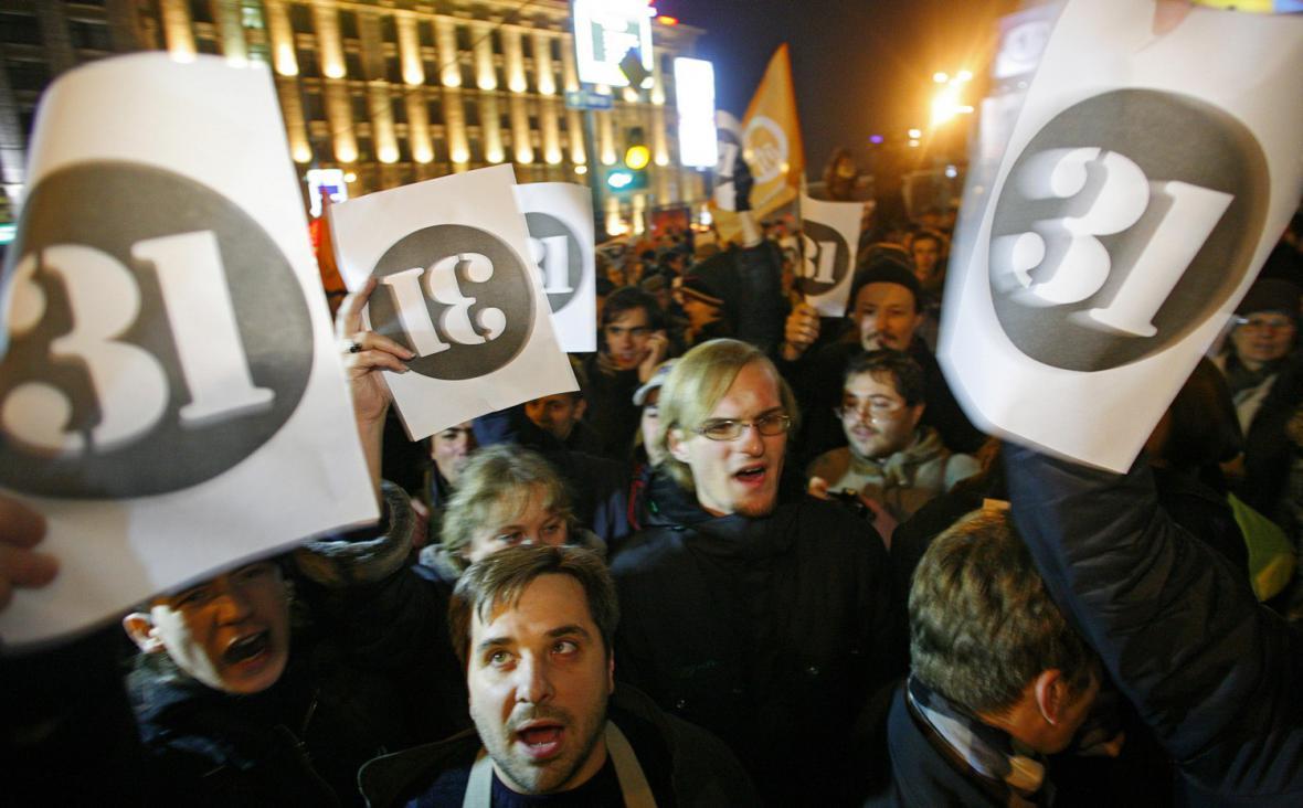 Demostrace ruské protikremelské opozice 31. října 2010