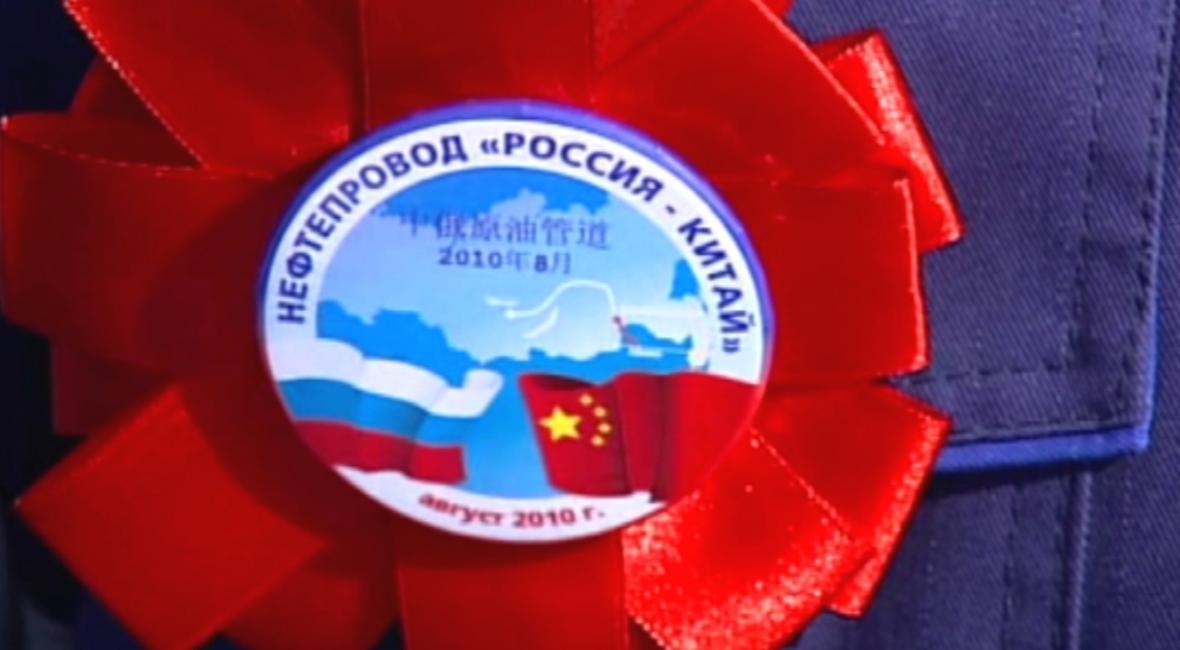 Rusko-čínský ropovod