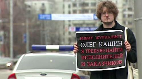 Ruští novináři a studenti žádají potrestání útočníků na Olega Kašina