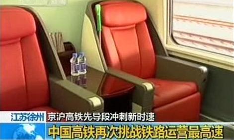 Čínský vlak