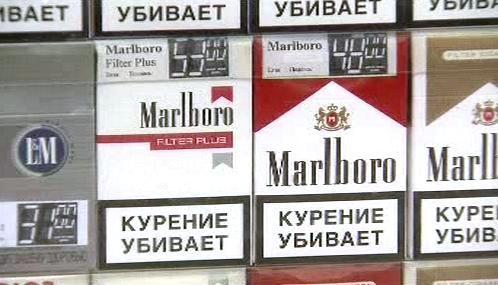 Cigarety v Rusku