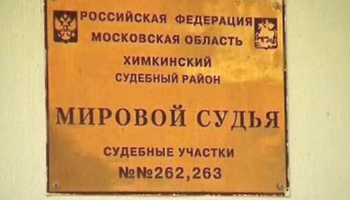 Soud na moskevském předměstí Chimki