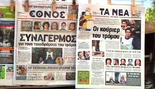 Řecká média zveřejnila fotografie podezřelých teroristů