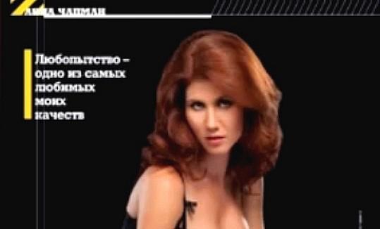 Anna Chapmanová na stránkách časopisu Maxim