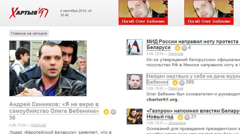 Opoziční běloruský web Charta 97