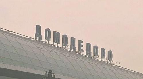 Letiště Domoděvo