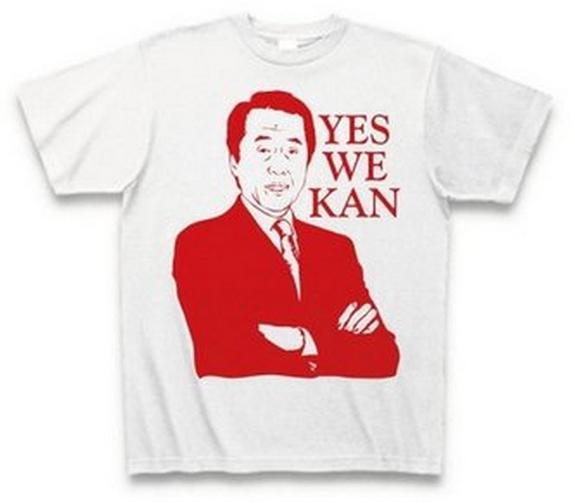 Tričko s japonským premiérem