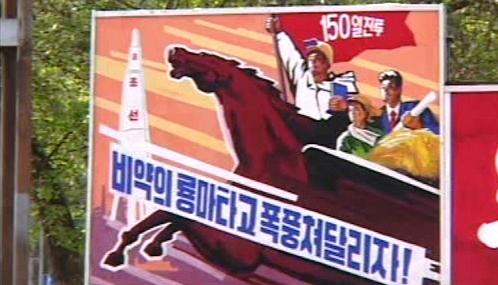 Severokorejská komunistická propaganada
