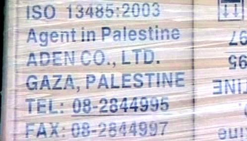 Dodávky do Gazy