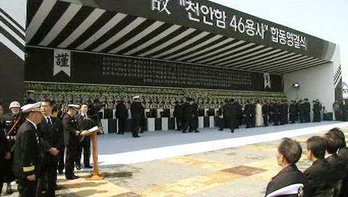 Pohřeb 46 jihokorejských námořníků
