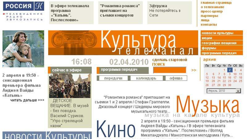 Ruská televize Kultura uvede film Katyń