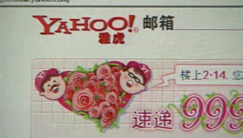 Čínské Yahoo
