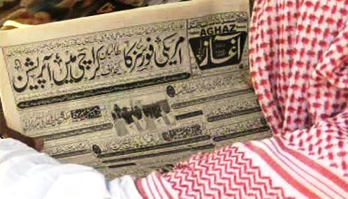 Pákistánský tisk