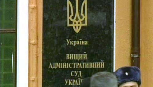 Ukrajinský správní soud