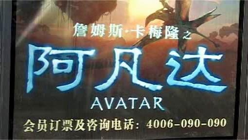 Avatar v Číně