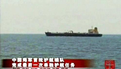 Čínské vojenské námořnictvo