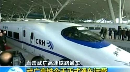 Čínský rychlovlak