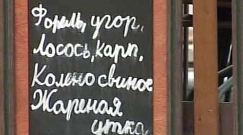 Ruský nápis