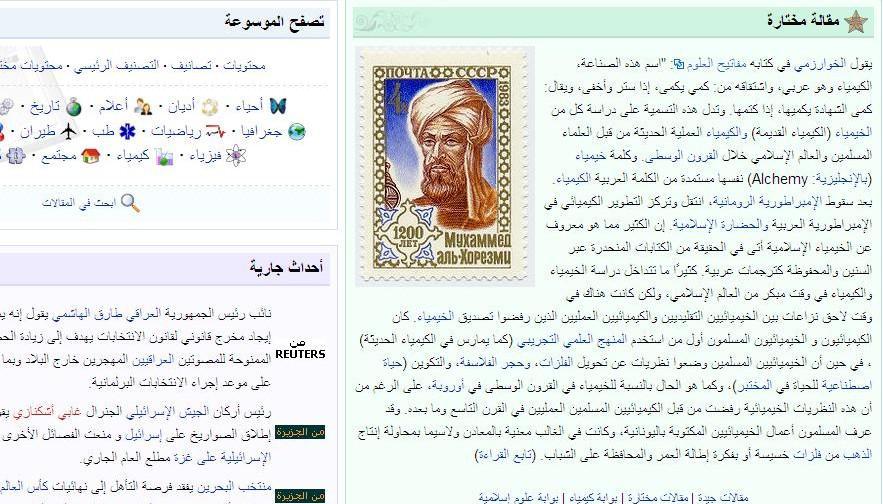 Arabština