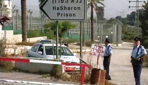 Izraelské vězení HaSharon