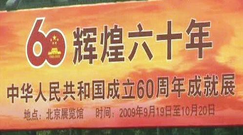 60. výročí vzniku Čínské lidové republiky