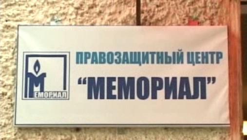 Organizace Memorial