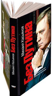 Kniha Michaila Kasjanova o Borisi Jelcinovi