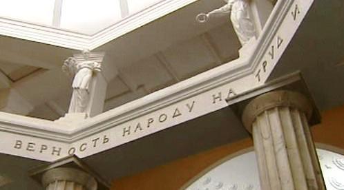 Nápis ve stanici Kurská
