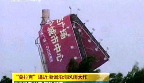 Následky tajfunu Morakot v Číně