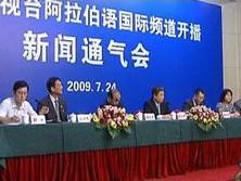 Tisková konference CCTV