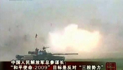 Rusko-čínské vojenské cvičení