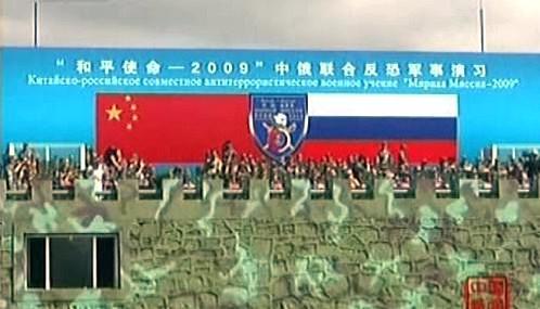 Rusko-čínské vojenské manévry Mírová mise 2009