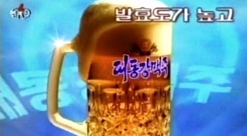 Severokorejská reklama na pivo