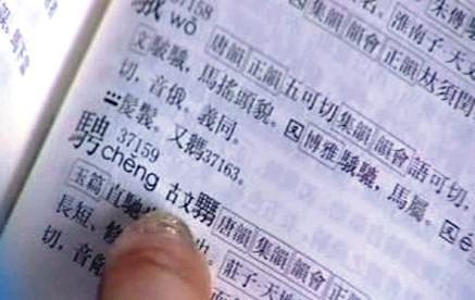 Čínské znaky