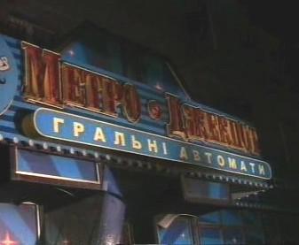 Ukrajinská herna