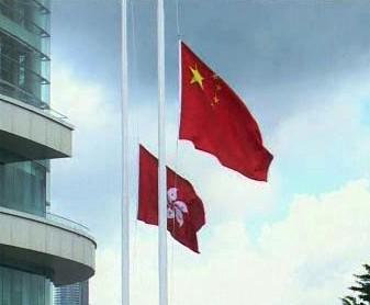 Čínská vlajka vztyčena nad Hongkongem