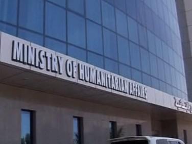 Súdánské ministerstvo humanitárních záležitostí