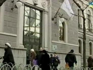 Sídlo společnosti Naftogaz