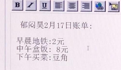 Čínský textový editor