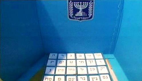 Izraelská volební místnost