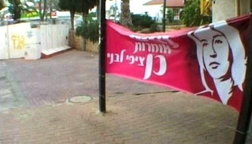 Izraelská volební kampaň