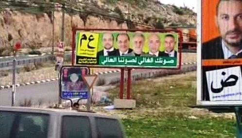 Izraelská předvolební kampaň