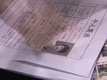 Formulář čínského uchazeče o práci