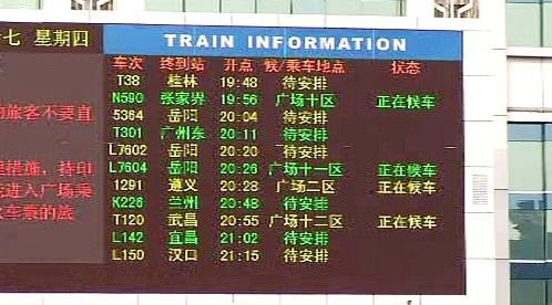 Čínské nádraží