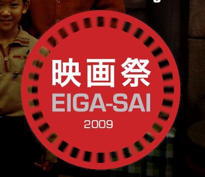 Eiga-sai 2009