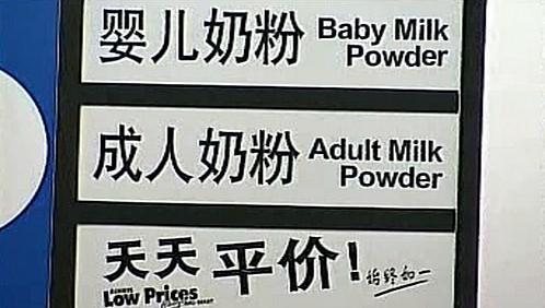 Čínské sušené mléko