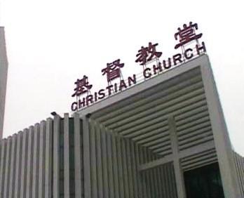 Kostel v Číně