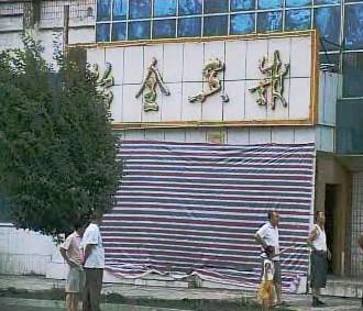 Jedna z budov poškozených výbuchem