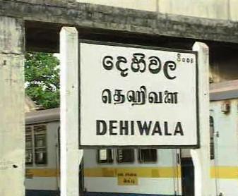 Železniční stanice Dehiwala
