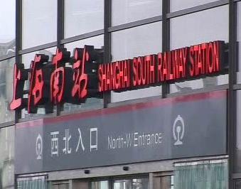 Šanghajské nádraží